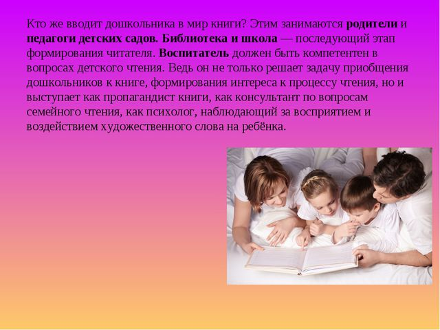 Кто же вводит дошкольника в мир книги? Этим занимаются родители и педагоги де...