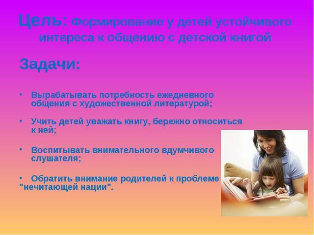 Цель: Формирование у детей устойчивого интереса к общению с детской книгой За...