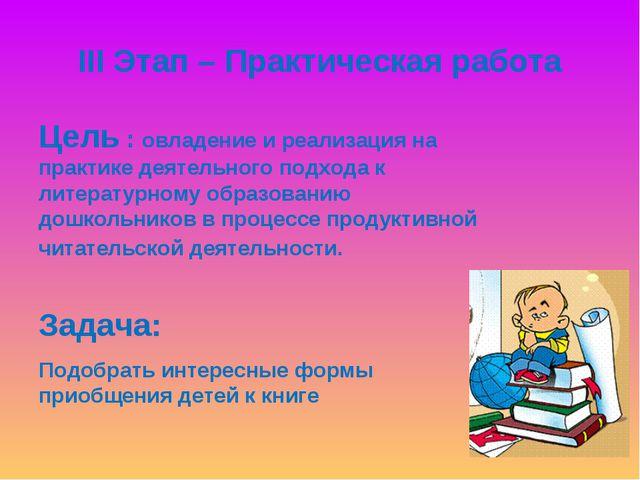 III Этап – Практическая работа Цель : овладение и реализация на практике деят...