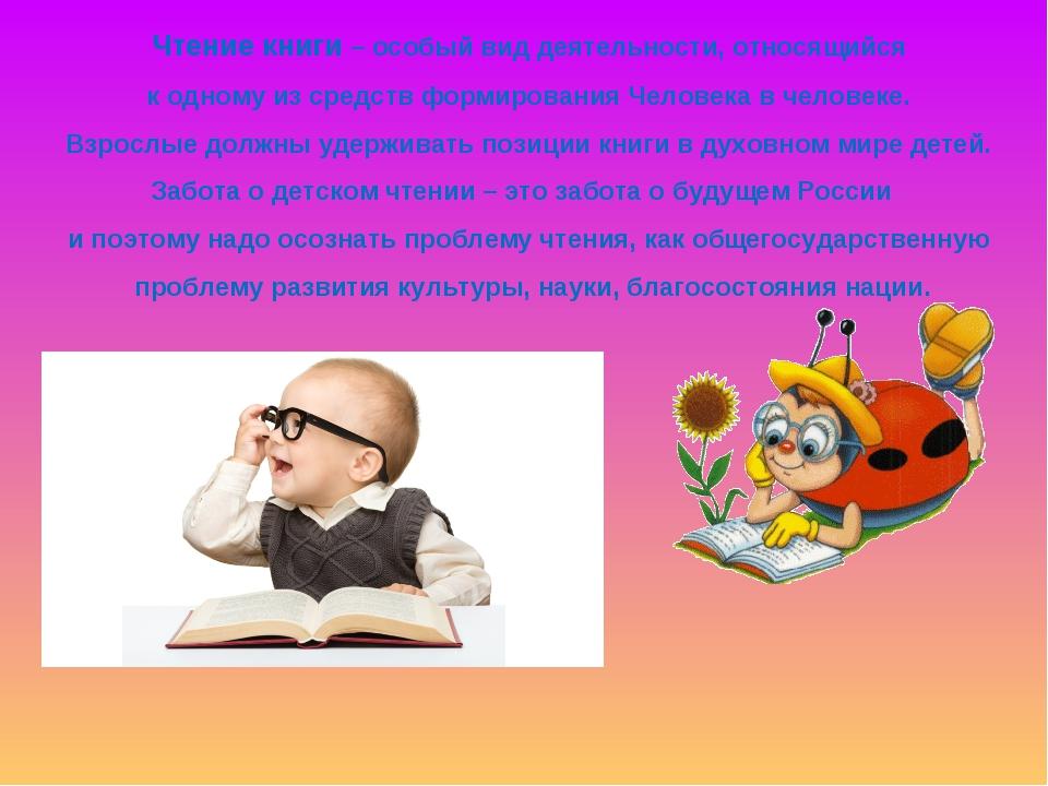 Чтение книги – особый вид деятельности, относящийся к одному из средств форми...
