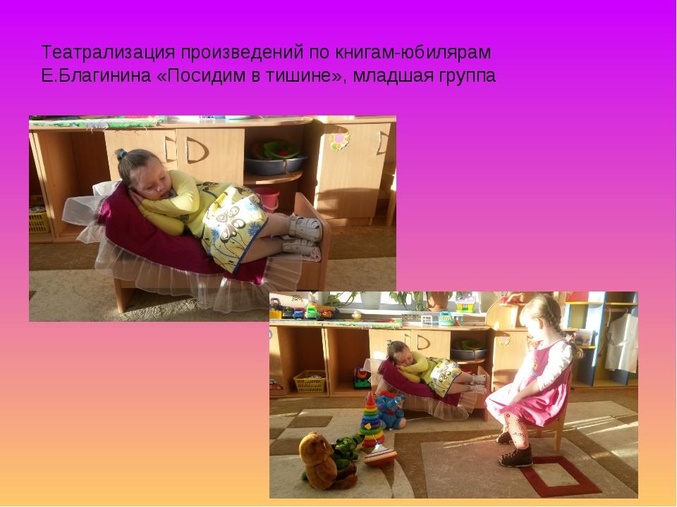 Театрализация произведений по книгам-юбилярам Е.Благинина «Посидим в тишине»,...