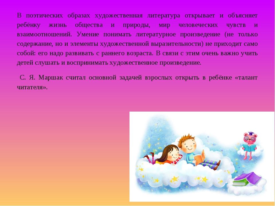 В поэтических образах художественная литература открывает и объясняет ребёнку...