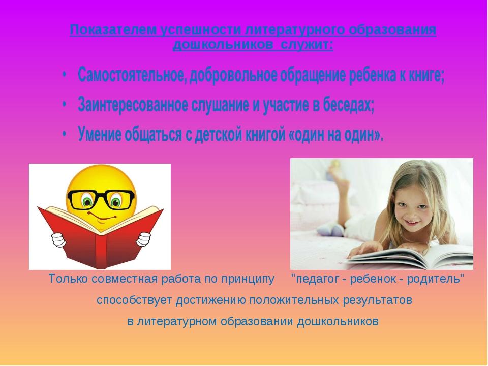 Показателем успешности литературного образования дошкольников служит: Только...