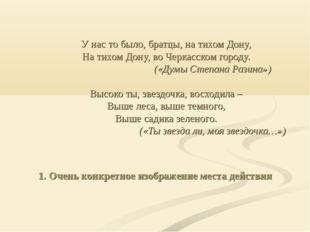 У нас то было, братцы, на тихом Дону, На тихом Дону, во Черкасском городу.
