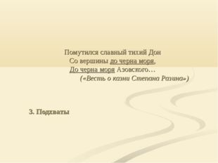 Помутился славный тихий Дон Со вершины до черна моря, До черна моря Азовского