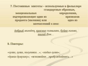 7. Постоянные эпитеты – используемые в фольклоре стандартные образные, эмо