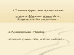 9. Усеченные формы имен прилагательных: черно море, буйна голова, каменна Мос