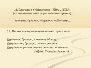 11. Глаголы с суффиксами -ИВА-, -ЫВА- (со значением многократного повторения)