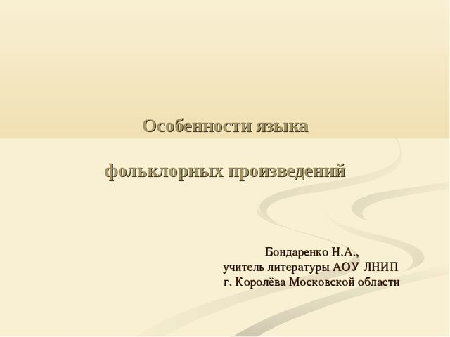 Особенности языка фольклорных произведений Бондаренко Н.А., учитель литератур...
