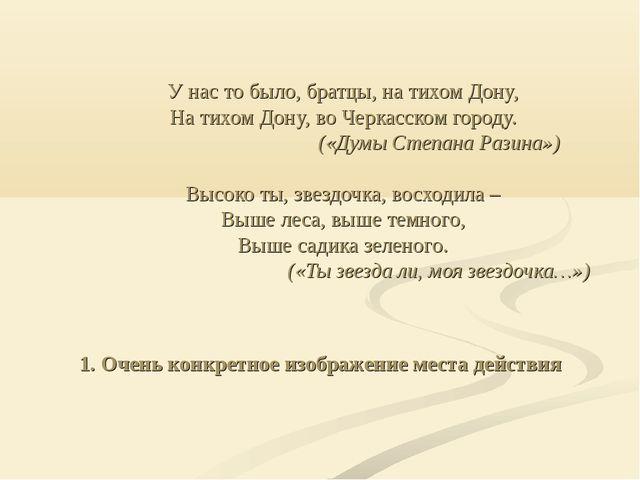 У нас то было, братцы, на тихом Дону, На тихом Дону, во Черкасском городу....