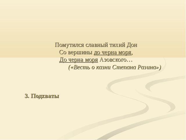 Помутился славный тихий Дон Со вершины до черна моря, До черна моря Азовского...