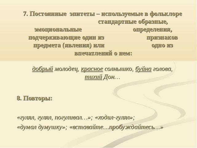 7. Постоянные эпитеты – используемые в фольклоре стандартные образные, эмо...