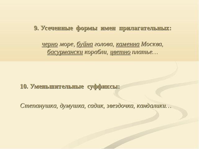 9. Усеченные формы имен прилагательных: черно море, буйна голова, каменна Мос...