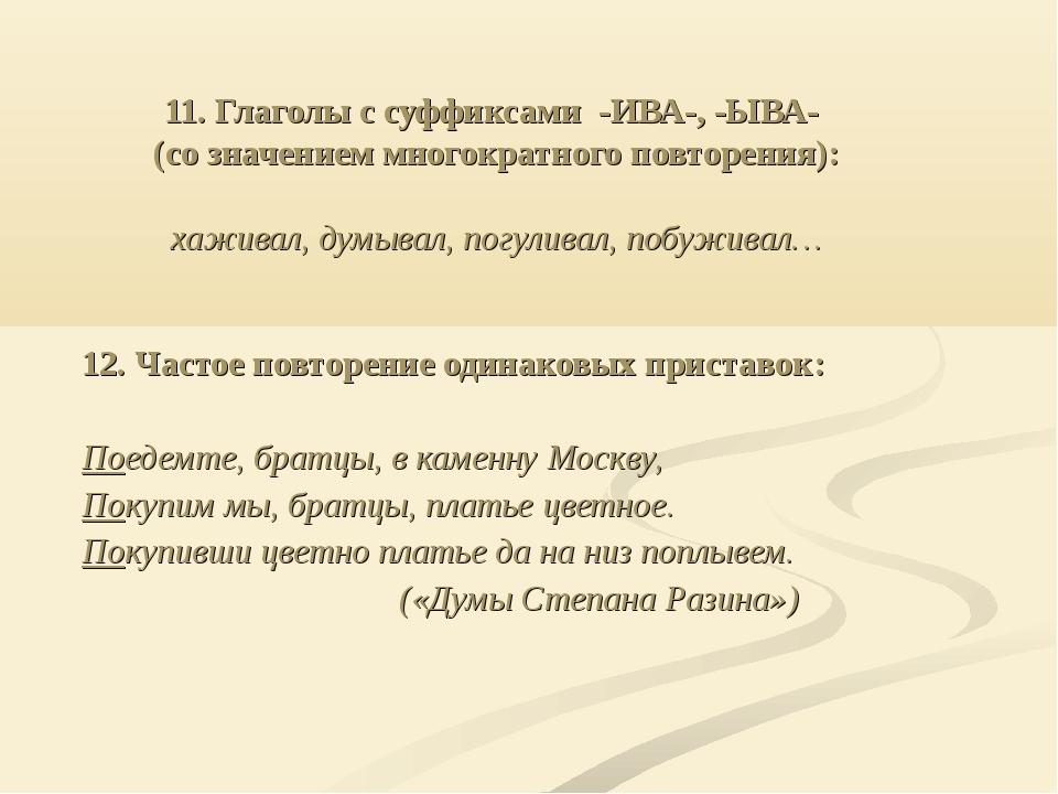11. Глаголы с суффиксами -ИВА-, -ЫВА- (со значением многократного повторения)...