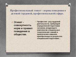 Профессиональный этикет - нормы поведения в деловой (трудовой, профессиональн