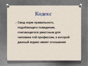 Кодекс Свод норм правильного, подобающего поведения, считающегося уместным дл