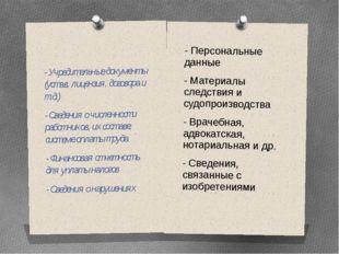 - Персональные данные - Материалы следствия и судопроизводства - Врачебная,
