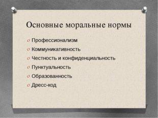 Основные моральные нормы Профессионализм Коммуникативность Честность и конфид