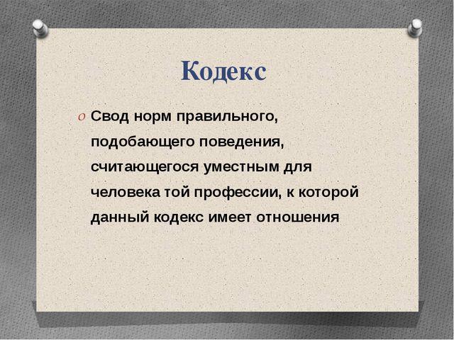Кодекс Свод норм правильного, подобающего поведения, считающегося уместным дл...