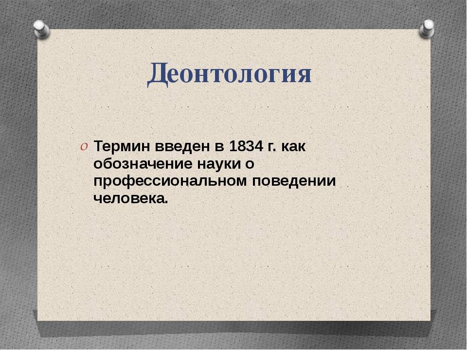 Деонтология Термин введен в 1834 г. как обозначение науки о профессиональном...