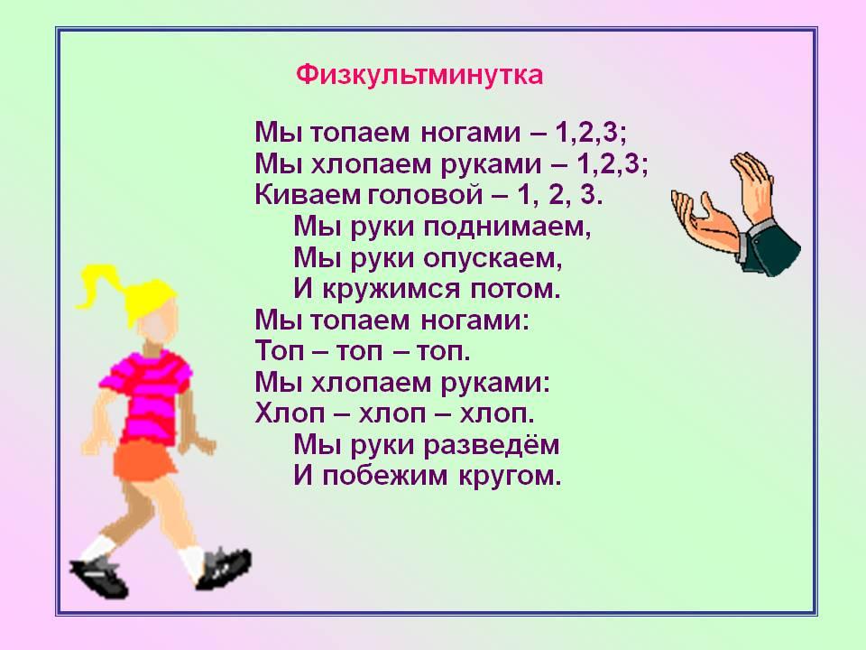 http://900igr.net/datas/matematika/Delenie-na-9/0009-009-Fizkultminutka.jpg