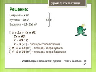 Решение: Боярыня – х м² Купчиха – 2х м² 63 м² Василиса – (2· 2х) м² урок мате