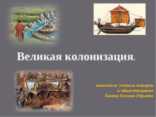 Великая колонизация. выполнила учитель истории и обществознания Канева Евгени
