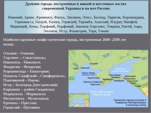 Древние города. построенные в южной и восточных частях современной Украины и