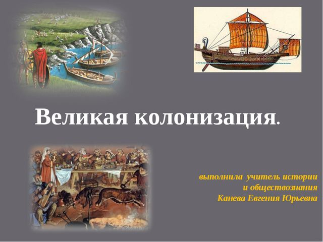 Великая колонизация. выполнила учитель истории и обществознания Канева Евгени...