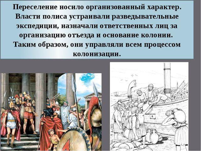 Переселение носило организованный характер. Власти полиса устраивали разведыв...