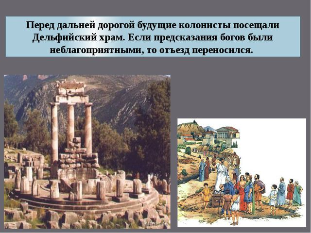 Перед дальней дорогой будущие колонисты посещали Дельфийский храм. Если предс...