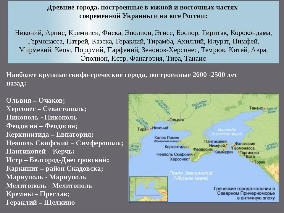 Древние города. построенные в южной и восточных частях современной Украины и...