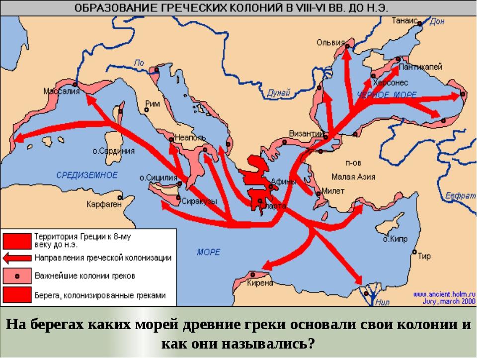 На берегах каких морей древние греки основали свои колонии и как они называли...