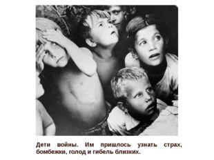 Дети войны. Им пришлось узнать страх, бомбежки, голод и гибель близких.