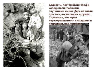 Бедность, постоянный голод и холод стали главными спутниками жизни. Дети не з
