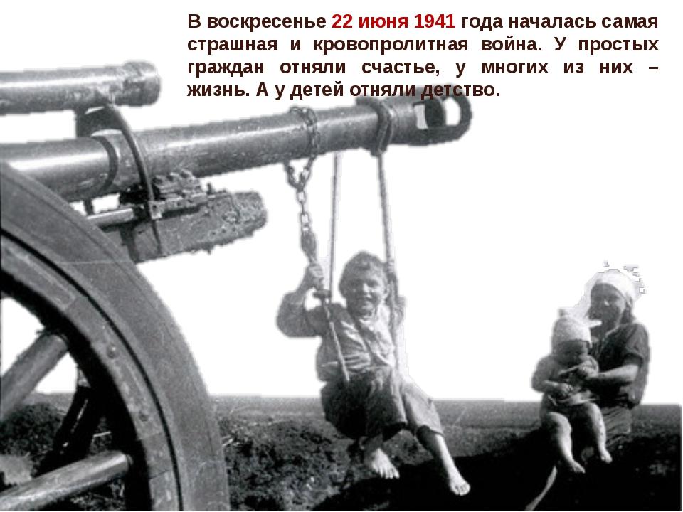 В воскресенье 22 июня 1941 года началась самая страшная и кровопролитная вой...