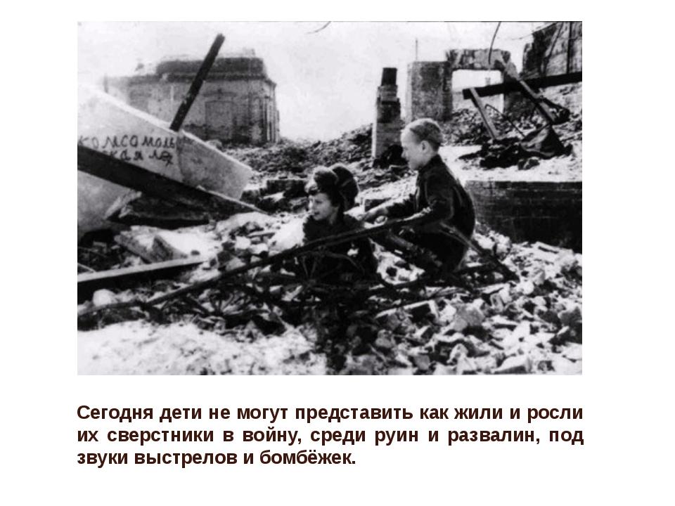 Сегодня дети не могут представить как жили и росли их сверстники в войну, сре...