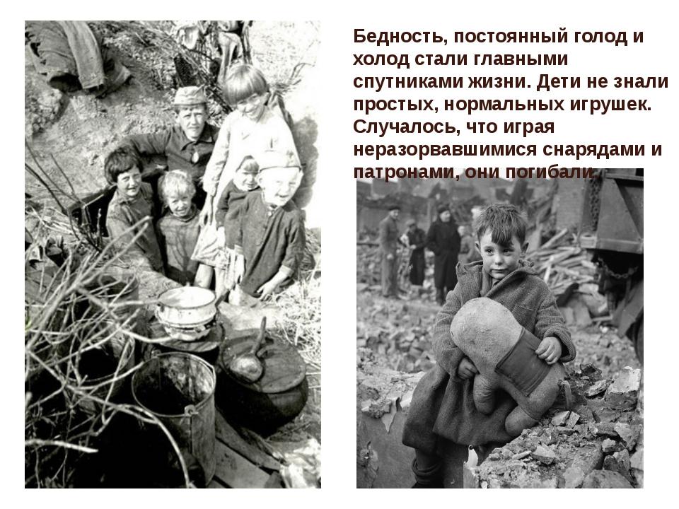Бедность, постоянный голод и холод стали главными спутниками жизни. Дети не з...