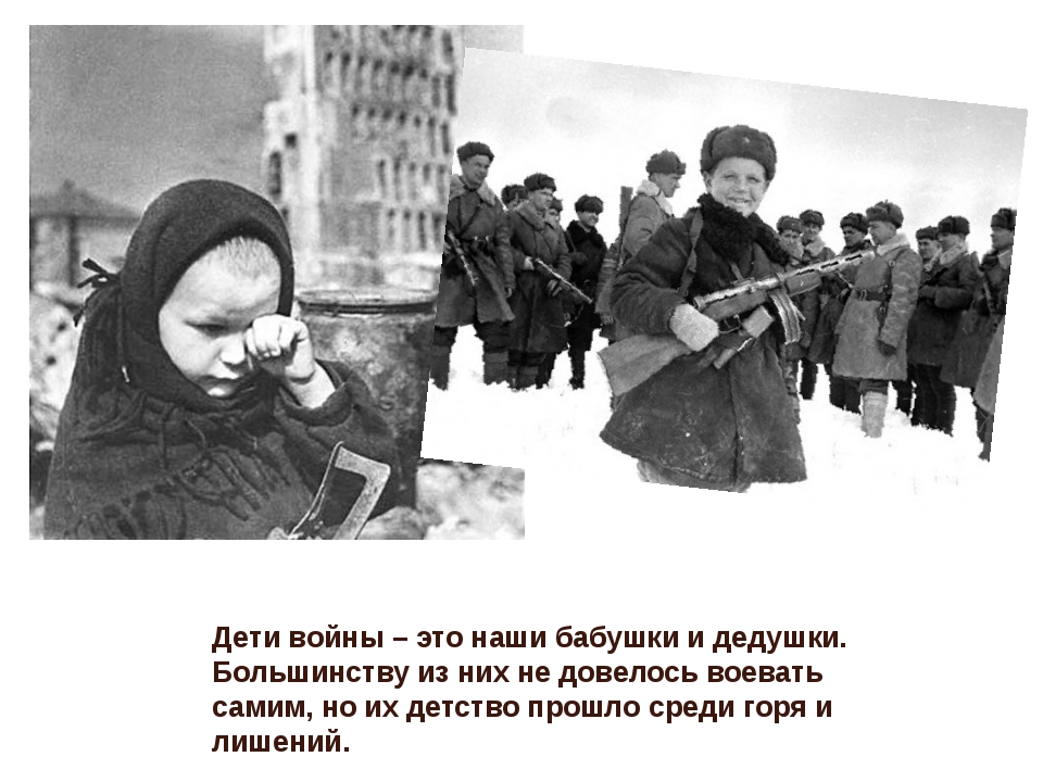 Дети войны – это наши бабушки и дедушки. Большинству из них не довелось воева...