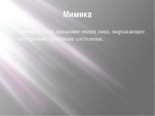 Мимика Мимика – это движение мышц лица, выражающее внутренние душевные состоя