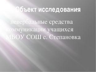 Объект исследования невербальные средства коммуникации учащихся МБОУ СОШ с. С