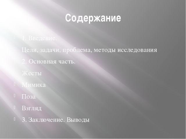 Содержание 1. Введение. Цели, задачи, проблема, методы исследования 2. Основн...