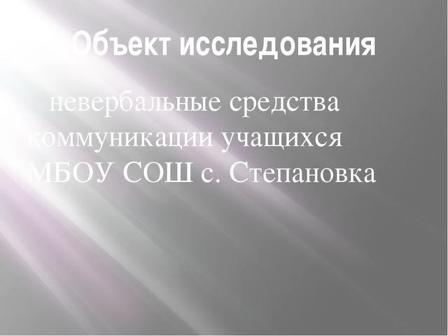Объект исследования невербальные средства коммуникации учащихся МБОУ СОШ с. С...