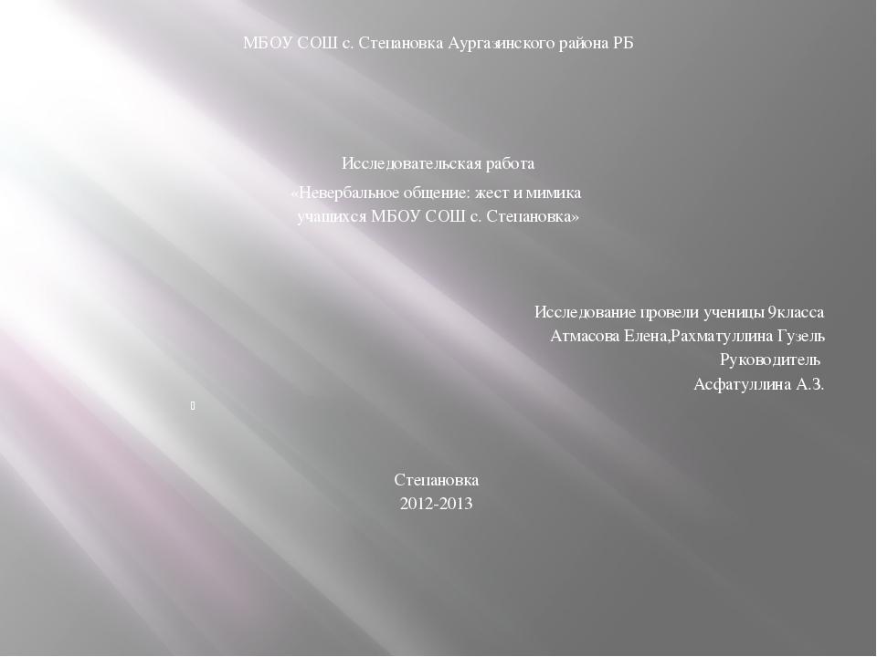 МБОУ СОШ с. Степановка Аургазинского района РБ     Исследовательская раб...