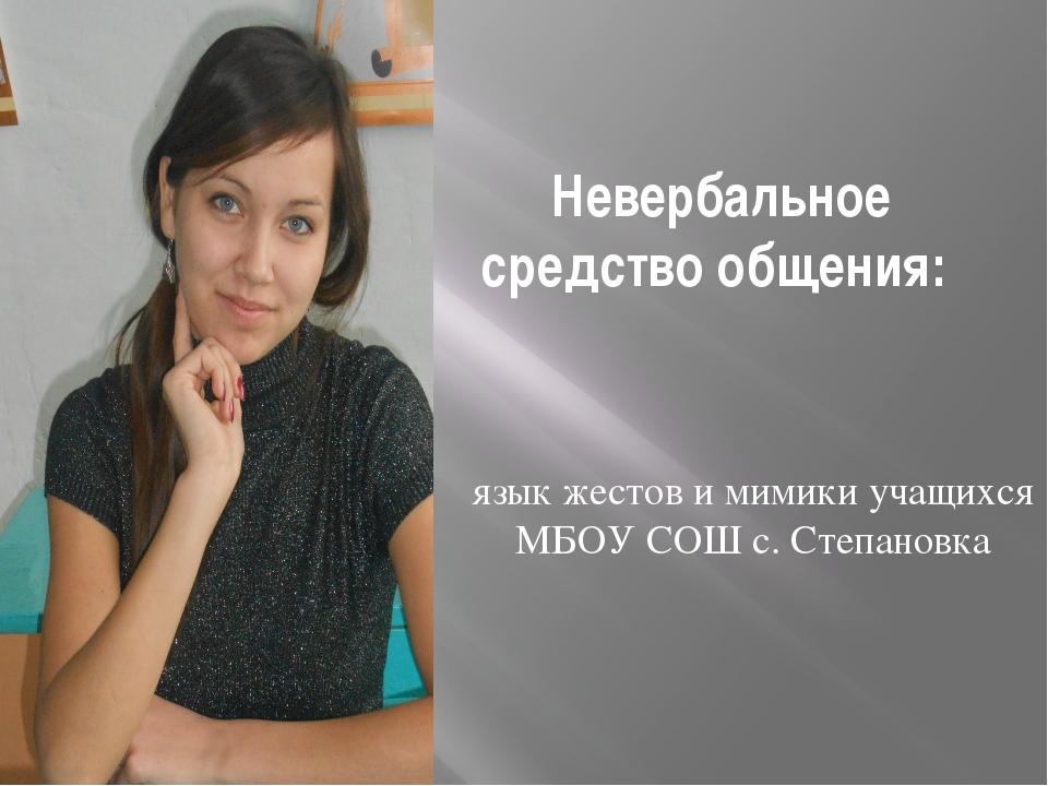 Невербальное средство общения: язык жестов и мимики учащихся МБОУ СОШ с. Степ...