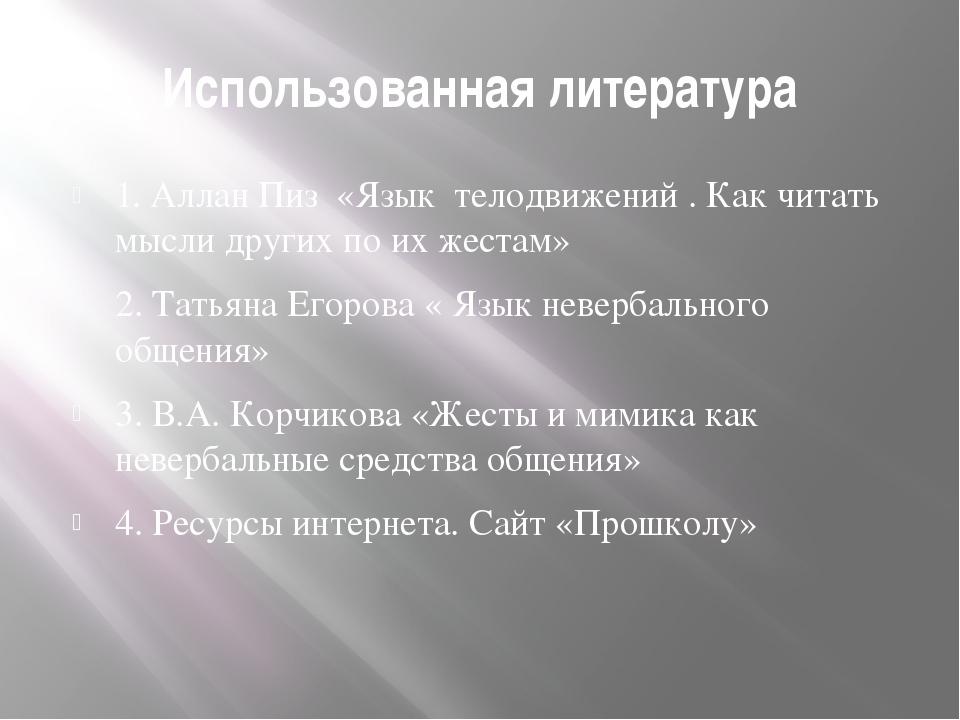 Использованная литература 1. Аллан Пиз «Язык телодвижений . Как читать мысли...