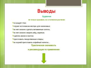 Выводы Практическая значимость и рекомендации по применению Одуванчик не толь
