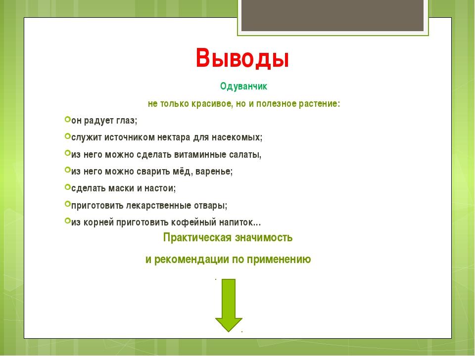 Выводы Практическая значимость и рекомендации по применению Одуванчик не толь...