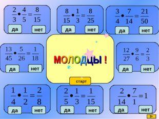 Теорема Пифагора да нет Математический ЛАБИРИНТ нет да нет да да нет да нет н