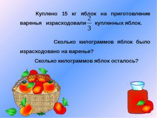 Куплено 15 кг яблок на приготовление варенья израсходовали купленных яблок.